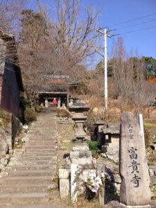 天台宗 富貴寺